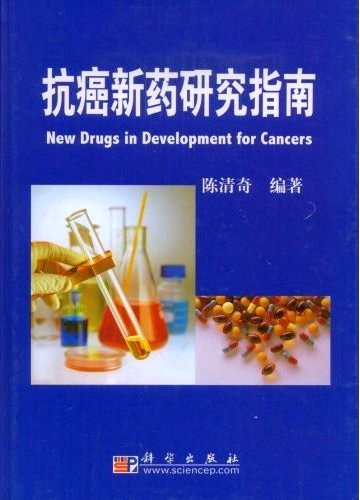 anticancer drug development evaluation of Human tumor xenograft models for preclinical assessment of  assessment of anticancer drug development  and evaluation of candidates for new anticancer.